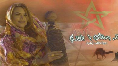 """صورة عواطف زمرد تطرح أغنية وطنية بعنوان """"الله يحفظك يا بلادي"""""""