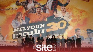 """صورة بحضور نجوم الفيلم.. إطلاق """"30 مليون"""" في صالات السينما المغربية- فيديو"""