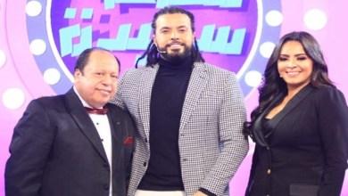 صورة فؤاد الزبادي وياسمين نيازي ضيفا عبد الفتاح الجريني