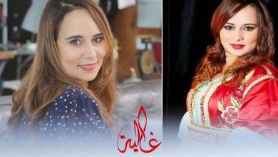 """صورة في اليوم العالمي للمرأة.. """"غالية ونص"""" تقربكم من محبوبة المغاربة ماجدولين الإدريسي- فيديو"""