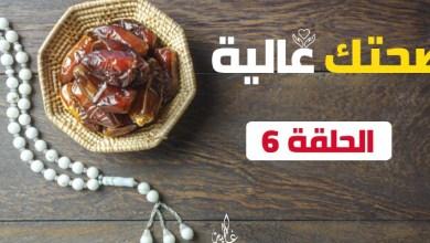 صورة صحتك غالية.. أخصائي الجهاز الهضمي يقدم للمغاربة نصائح لتجنب العطش خلال رمضان – فيديو