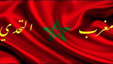 """صورة وزارة أمزازي تشيد بالعمل الغنائي """"مغرب التحدي"""" – فيديو"""