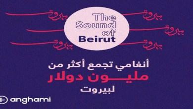صورة أنغامي تجمع أكثر من مليون دولار لضحايا انفجار بيروت