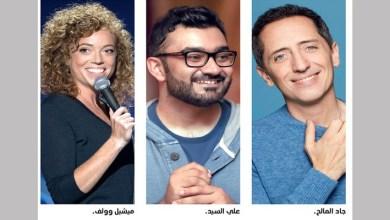 صورة رفقة نجوم العالم.. مهرجان دبي للكوميديا يعلن عن موعد إنطلاقه