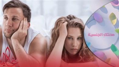 صورة خبير في الصحة الجنسية يكشف التأثيرات السلبية للحجر الصحي على العلاقة الجنسية – فيديو