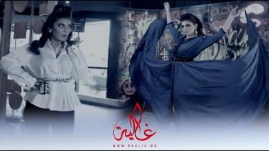 """صورة """"تيزر"""" نجمة غالية.. مريم باكوش كما لم ترونها من قبل -فيديو"""