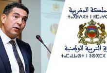 صورة بلاغ جديد وهام من وزارة التربية الوطنية بخصوص فروض المراقبة المستمرة