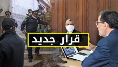 صورة الحكومة المغربية تعلن تمديد حالة الطوارئ الصحية