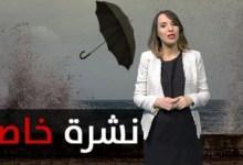 صورة نشرة خاصة.. الأرصاد الجوية تحذر من نزول زخات رعدية قوية بأقاليم مغربية