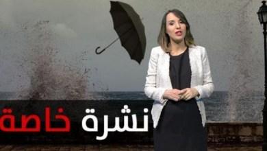 صورة نشرة إنذارية.. زخات رعدية ورياح قوية ابتداء من اليوم بهذه المناطق