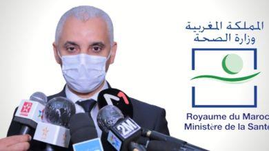 صورة وزارة الصحة توجه بلاغا هاما للمغاربة