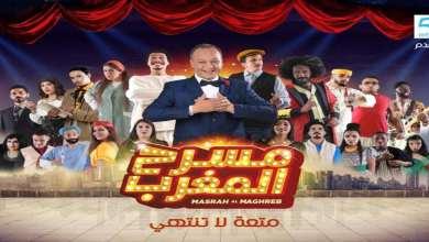"""صورة """"سيركيا"""".. جديد مسرح المغرب على MBC5"""