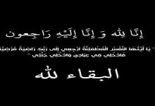 صورة الموت يفجع قلب مطرب شهير- صورة