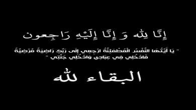 صورة الموت يُفجع فنانة عربية شهيرة -صورة