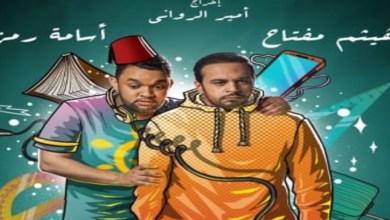 """صورة على خطى """"الحبيب وكبور"""".. هيثم مفتاح وأسامة رمزي مفاجأة رمضان 2021"""