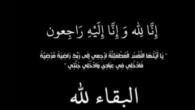 صورة الموت يفجع قلب فنانة مغربية- صورة