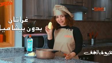 صورة شهيوة بالخف.. غراتان البطاطس واللحم المفروم بدون بيشاميل – فيديو