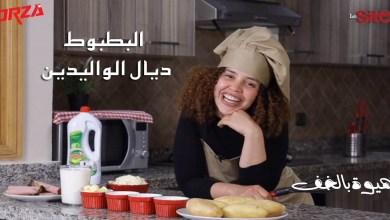 صورة شهيوة بالخف.. البطبوط ديال الواليدين – فيديو