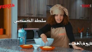 صورة شهيوة بالخف.. روسيكلاج ناجح واقتصادي مع سلطة الكسكس – فيديو
