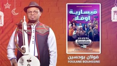"""صورة """"قيسارية أوفلا"""".. أول أغنية سيتكوم رمضانية بالأمازيغية"""