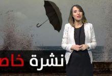 صورة نشرة إنذارية.. أمطار رعدية قوية بأقاليم مغربية ابتداء من اليوم الثلاثاء