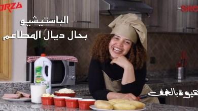صورة شهيوة بالخف.. الباستيشيو بحال ديال المطاعم -فيديو