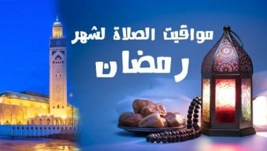 صورة حسب كل مدينة.. مواقيت الصلاة في المغرب خلال شهر رمضان – صور