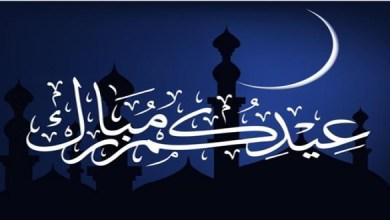 صورة رسميا.. وزارة الأوقاف تعلن عن يوم عيد الفطر بالمغرب
