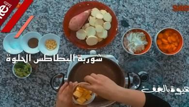 """صورة """"شهيوة بالخف"""".. شوربة البطاطس الحلوة لتزيين مائدة الإفطار -فيديو"""