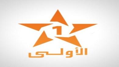 صورة الشركة الوطنية للإذاعة والتلفزة تتوج بجائزة جديدة