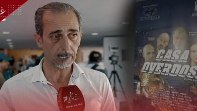 """صورة العرض الأول لـ""""كازا أوفر دوز"""" ومخرج الفيلم يعلق: واجهت مشاكل إنتاجية ومادية – فيديو"""