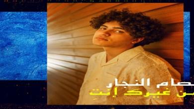 """صورة عبر """"ميدي1"""".. صاحب أغنية """"حضل أحبك"""" يوجه رسالة للجمهوره المغربي"""