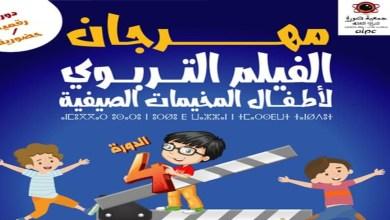 صورة الدار البيضاء تحتضن الدورة الرابعة لمهرجان الفيلم التربوي لأطفال المخيمات الصيفية