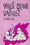 JambudiKshananaPrashnaPadare