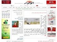 جريدة الأنوار - 2015