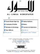 جريدة اللواء - 2000
