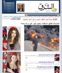 جريدة الشرق - 2012