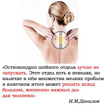 Упражнения для всех. Профилактика остеохондроза шейного отдела позвоночника.
