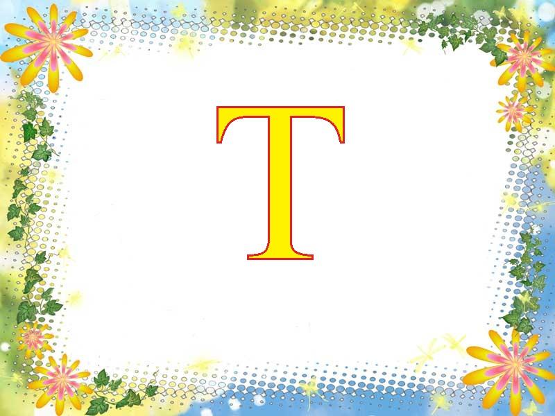 катинка буквы т