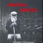 Заповеди 104-летнего Андрея Ворона