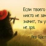 Цитаты Льва Толстого, о которых вы незнали