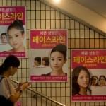 Необычные вещи в Южной Корее
