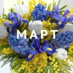 """Слово """"март"""". Март первый месяц весны!"""