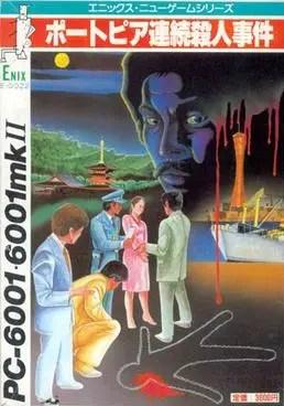 The Portopia Serial Murder Case Famicom cover