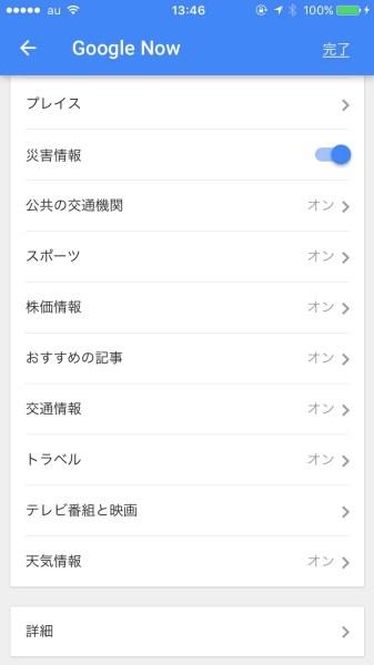 Google Now-3