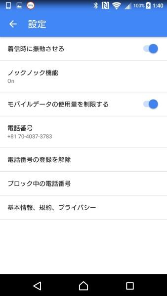 google-duo-2