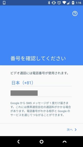 google-duo-3
