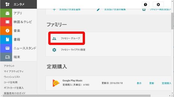 google-play-6