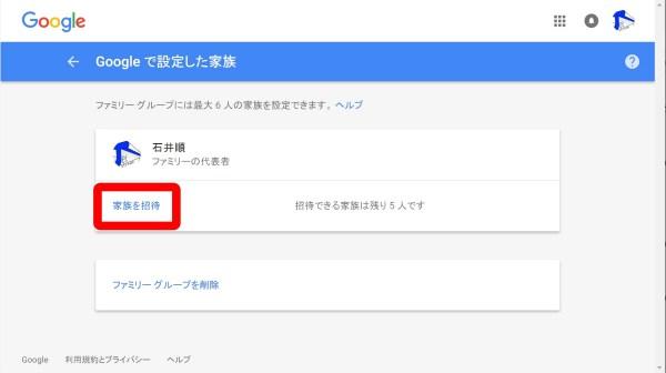 google-play-8