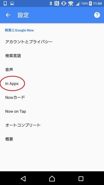 In Apps-2